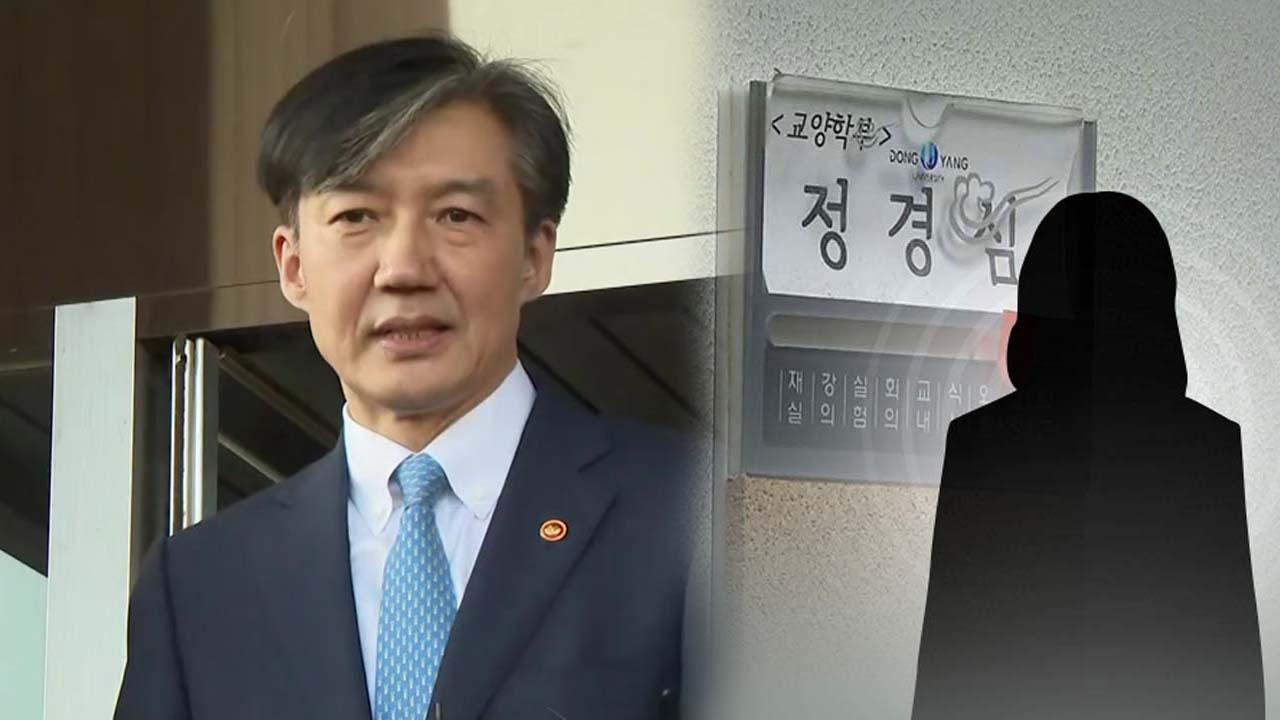 """""""정경심, '뇌종양·뇌경색' 진단""""...조국 사퇴 결심 이유됐나"""