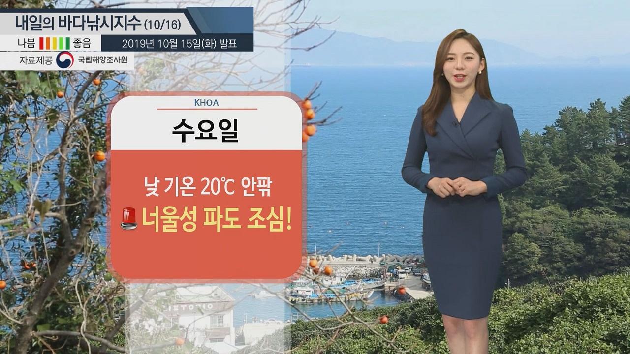 [내일의 바다낚시지수] 10월16일 해안가 중심으로 너울성 파도... 안전사고 주의 필요