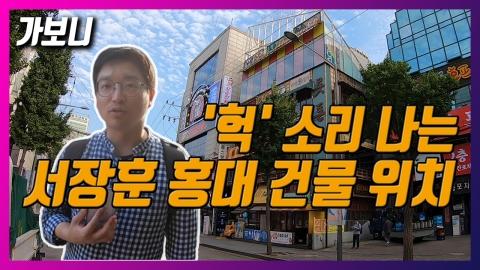 [가보니] '건물 부자' 서장훈, 또 매입했다…홍대 지나가다 봤을 그 건물!