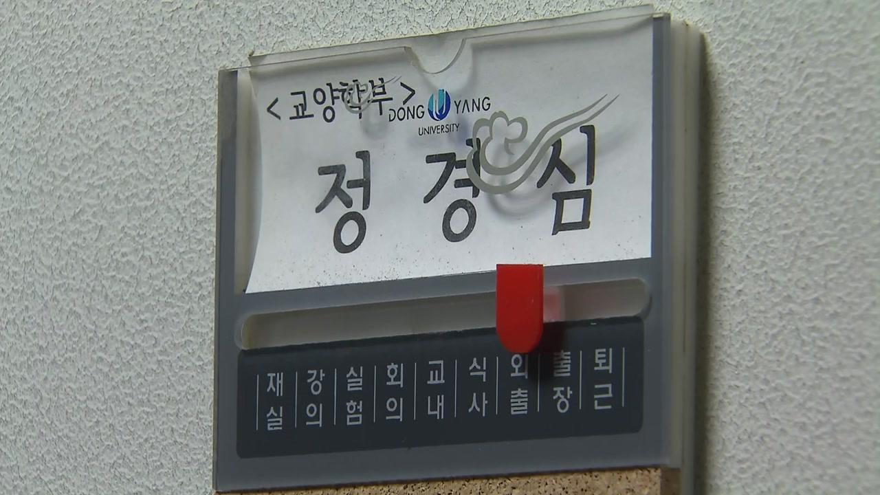 """""""정경심, 뇌종양·뇌경색 진단""""...檢, 불구속 기소도 고민"""