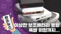 [15초 뉴스] 보조배터리, 실제 용량은 더 적다는 게 실화?