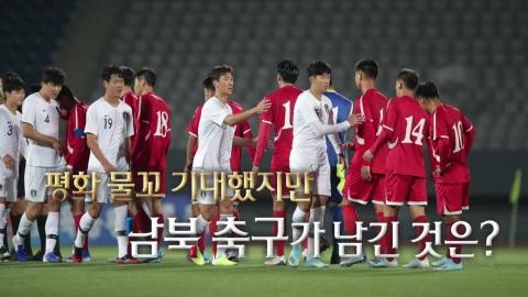 축구대표팀, 29년만의 평양 원정 경기