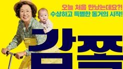 나문희X김수안 '감쪽같은 그녀', 제1회 강릉국제영화제 개막작 선정