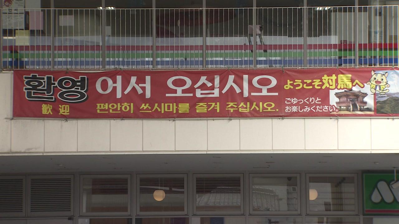 """日 """"관광객 격감·수출 회복 전망 없다""""...규제 영향 공식화"""