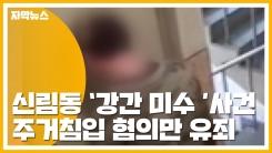 [자막뉴스] '신림동 원룸 사건' 30대, 성폭행 미수 '무죄' 판단