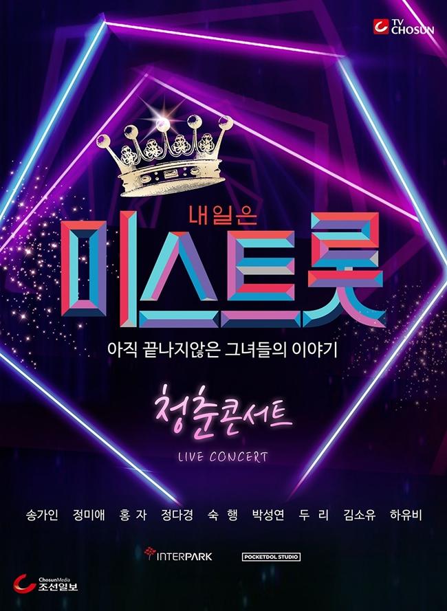 '미스트롯 전국투어' 시즌2, 11월 시작…송가인·정미애·홍자 출연