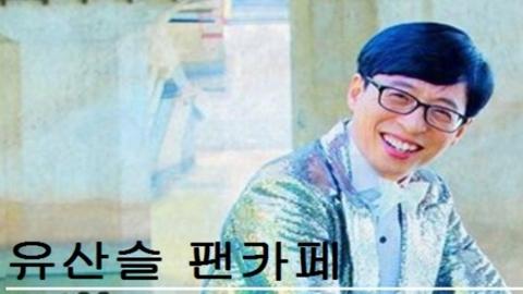 [Y이슈] '유산슬' 팬카페 생겼다...유재석X김태호PD 또 일 낼까?