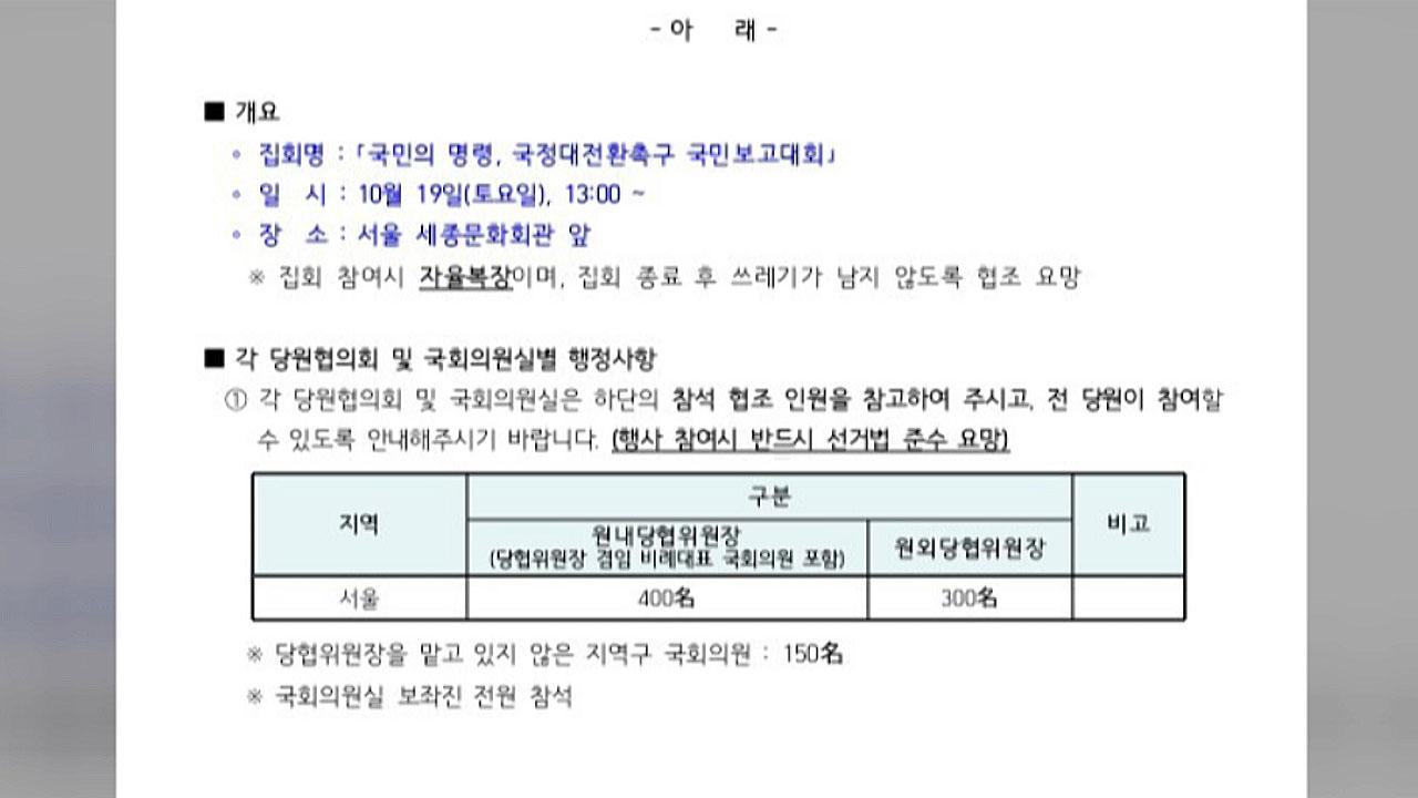 """한국당 주말 도심 집회 """"의원당 400명 참석...인증사진도 제출"""" 요구"""