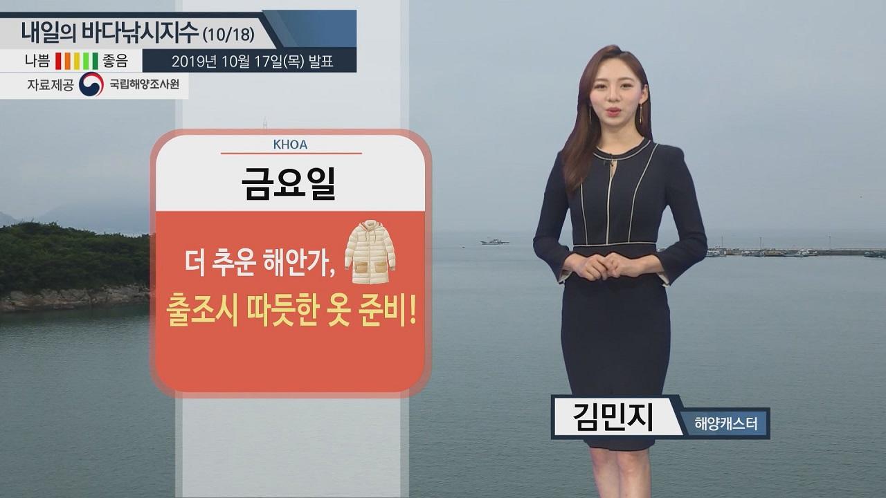 [내일의 바다낚시지수] 10월18일 전국 곳곳에 비소식으로 나쁨 지수... 포인트별 확인
