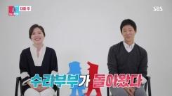 '동상이몽2' 돌아온 최수종♥하희라...위기 봉착