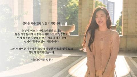"SM엔터, 故설리 애도 ""눈부신 미소가 사랑스러웠던 소녀"""