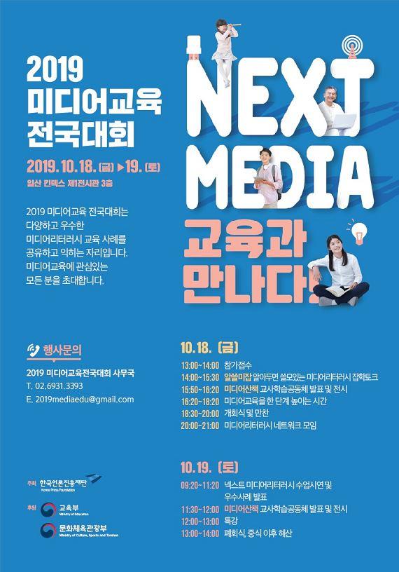 """""""미디어 교육의 미래를 만나다""""…'2019 미디어교육 전국대회' 개최"""