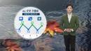 [날씨] 내일 곳곳 가을비...주말 맑고 일교차 커