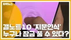 [자막뉴스] 실리콘 케이스에 뚫렸다...갤럭시노트10 '지문인식'