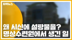 """[자막뉴스] """"시신 매일 닦고 설탕물 먹여""""...이상한 명상수련원"""