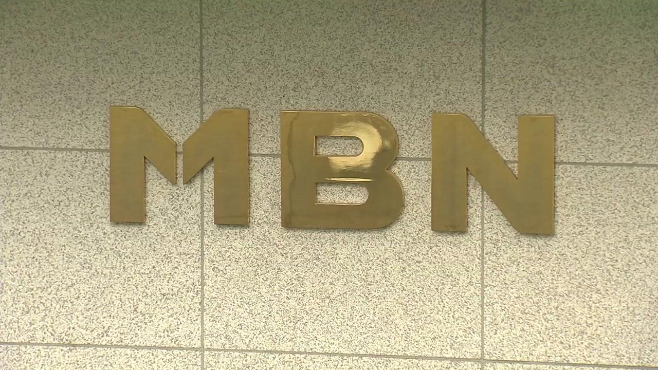 검찰, '편법 자본금 충당 의혹' MBN 압수수색