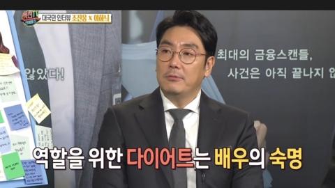 """'섹션TV' 조진웅 """"연기 위해 30kg 감량해 봤다...술도 안 마셔"""""""