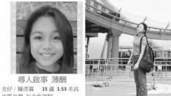 홍콩 의문사 15세 소녀 어머니