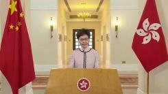 홍콩 시위 5개월째...'레임 덕' 캐리 람 해결 능력 있나?