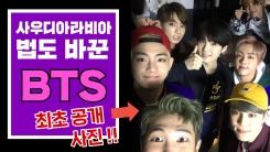 """[3분뉴스] """"방탄이 또?"""" '덕밍아웃' 앵커가 알려주는 BTS 새 기록"""