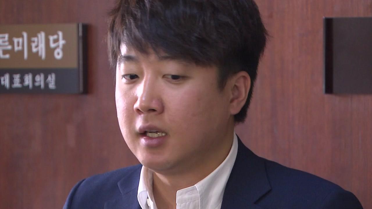 바른미래당 윤리위, 이준석 중징계 의결...최고위원·지역위원장직 박탈