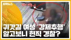 [자막뉴스] 귀갓길 여성 따라가 '강제추행'...알고보니 현직 경찰?