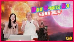 '게임 주인공 변신' 드림캐쳐의 '데자부' 편