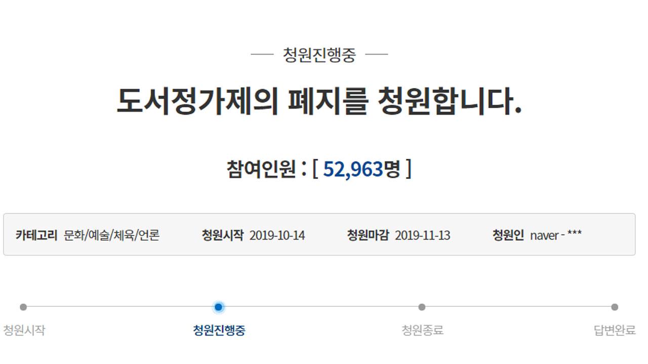'도서정가제 폐지 청원' 6일만에 5만 명 돌파