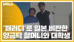 [자막뉴스] '패러디'로 일본 비판한 근로정신대 피해 할머니와 대학생