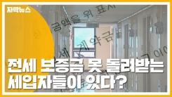 [자막뉴스] 주인집 경매 들어가면 세입자가 피해본다?