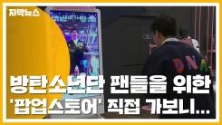 [자막뉴스] 방탄소년단 팬들을 위한 '팝업스토어' 직접 가보니...
