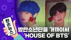[15초뉴스] 한국에 처음 문 연 방탄소년단 팝업스토어 'HOUSE OF BTS'