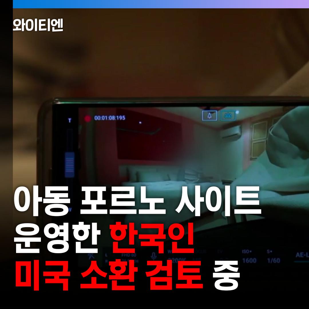 美, 다크웹 아동 포르노 사이트 운영자 미국 소환 검토 중