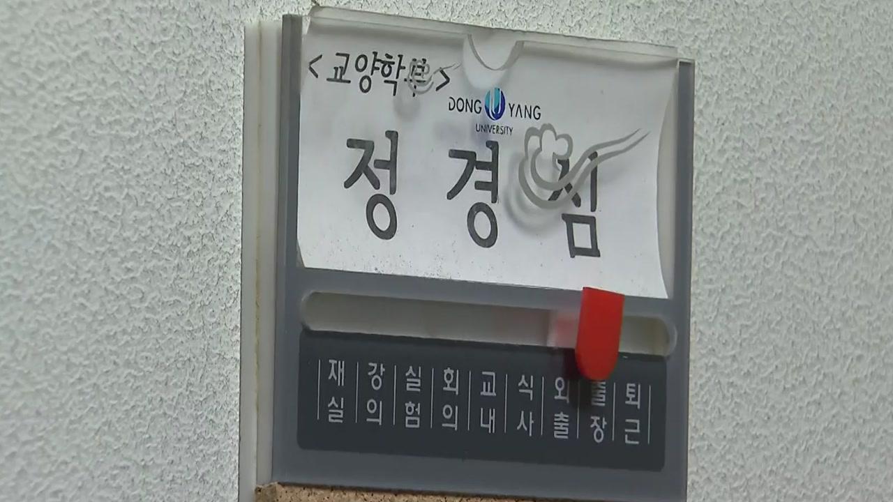 """정경심 측 """"검찰 11개 혐의 오해에 불과""""...결과 따라 '후폭풍' 불가피"""
