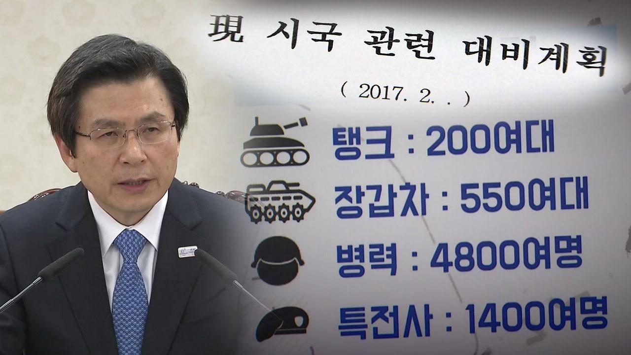 """""""탄핵 이틀 전 계엄령 착수...황교안도 알았을 것"""""""