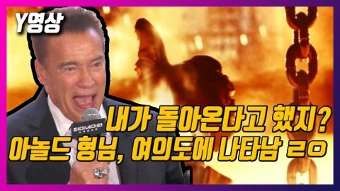 [Y영상] 한국에 온 터미네이터, '터미네이터 다크페이트' 레드카펫 현장