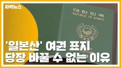 [자막뉴스] '일본산' 여권 표지...당장 바꿀 수 없는 이유