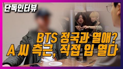 """[단독] 'BTS 정국 열애설' 타투이스트 A씨 최측근 """"사람 피말리게 한다""""(인터뷰)"""