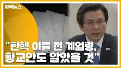"""[자막뉴스] """"탄핵 이틀 전 계엄령 착수...황교안도 알았을 것"""""""