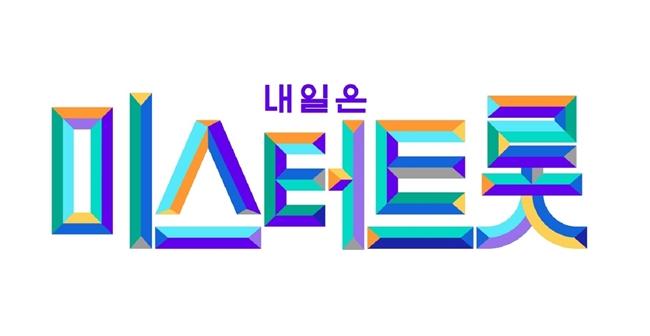 미스터 트롯, 내년 4월 전국투어 콘서트 확정…1월 방송