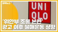 [자막뉴스] '위안부 조롱 논란' 유니클로 광고 이후 불매운동 상황
