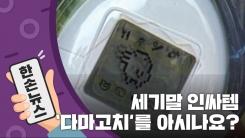 [N년전뉴스] 세기말 인싸템 '다마고치'를 아시나요?