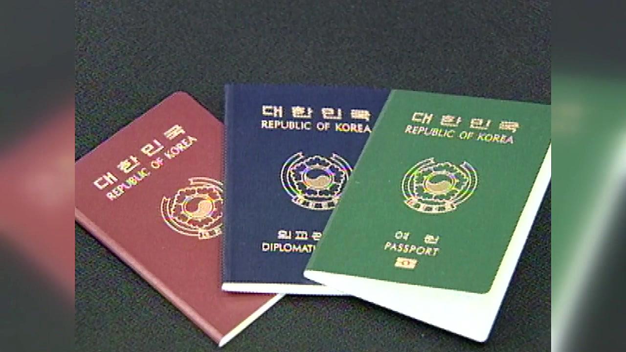 [취재N팩트] 여권 표지는 일본 기업이 독점...당장 못 바꿔