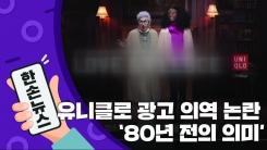 [15초뉴스] 유니클로 광고 의역 논란 '80년 전의 의미'