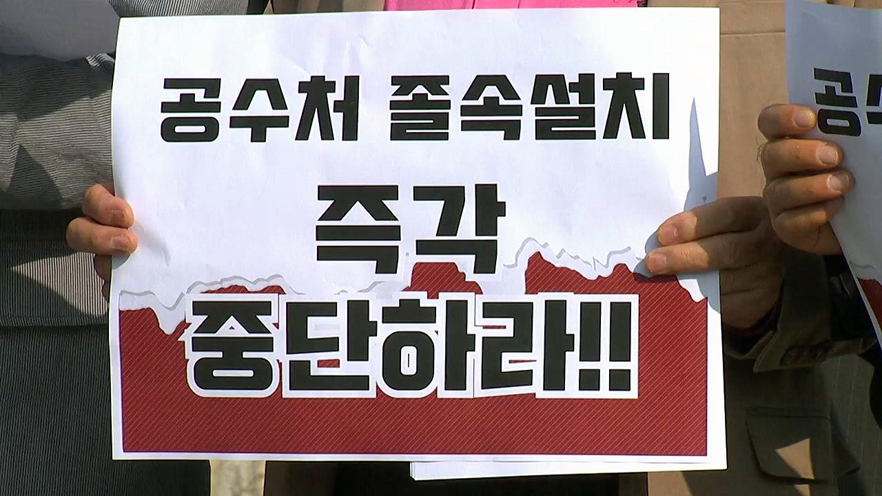"""'조국 반대' 시국선언 교수들 """"공수처 설치 반대"""""""