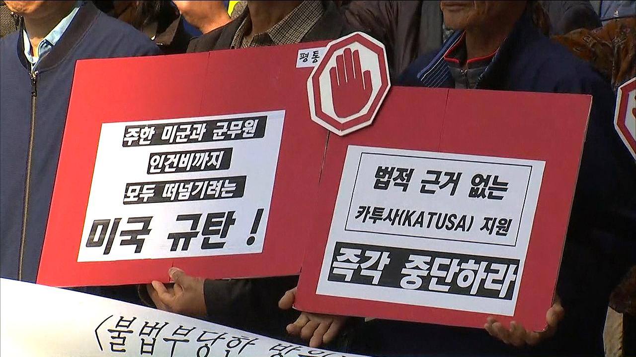 """시민단체 """"방위비 분담금 증액 부당...협상 중단해야"""""""