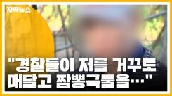 """[자막뉴스] """"거꾸로 매달고 짬뽕국물을""""...화성 거짓 자백 피해자 또 등장"""