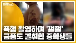 [자막뉴스] 동급생 폭행하며 '껄껄껄'...영상 돌려보고 금품도 갈취