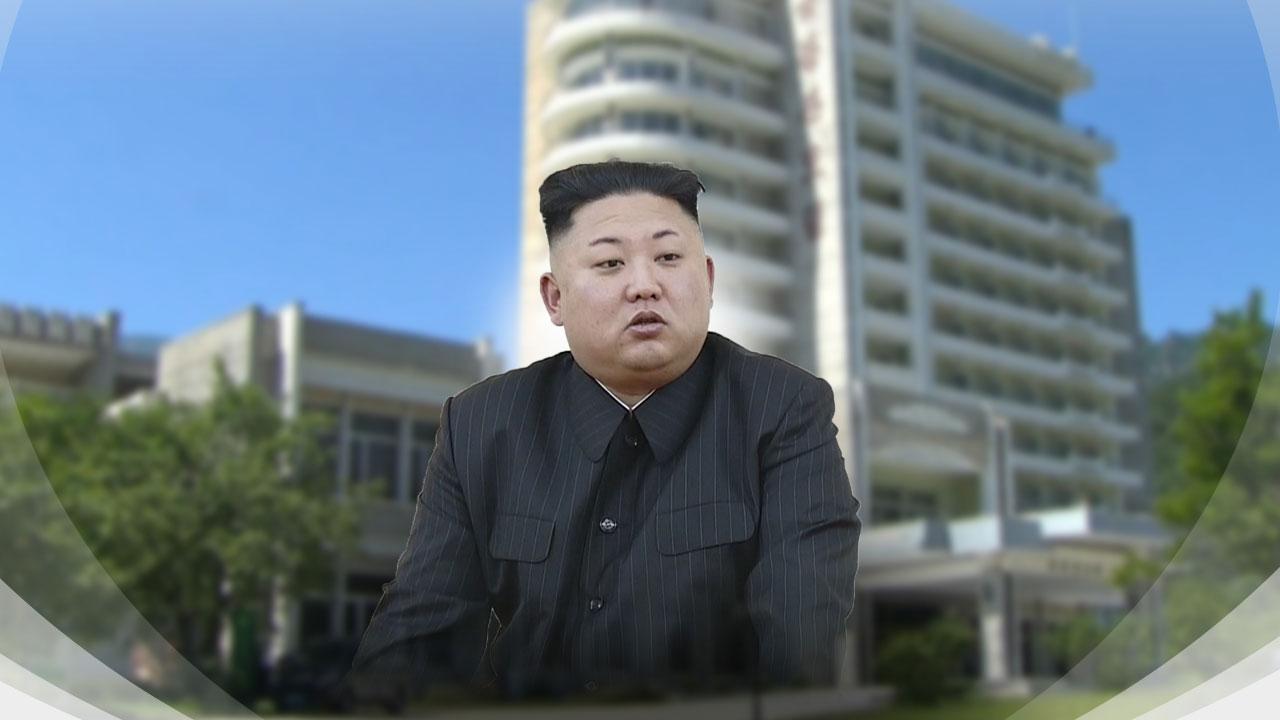 """김정은 금강산관광 비판...""""남측 시설 싹 들어내야"""""""