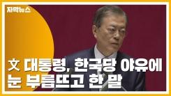 [자막뉴스] 문재인 대통령, 한국당 야유에 눈 부릅뜨고 한 말